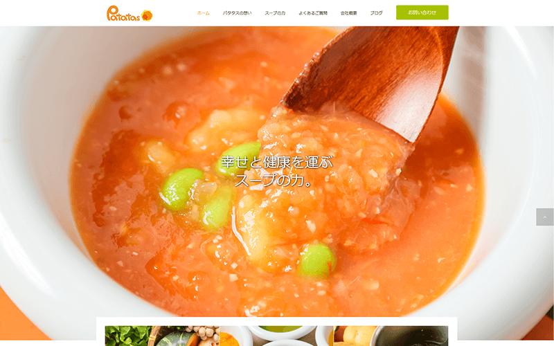 スープの力はパタタス