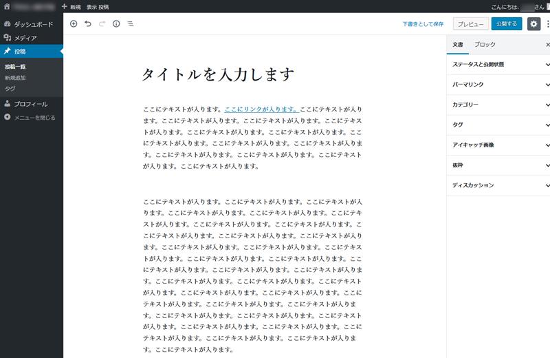 wordpressの投稿方法