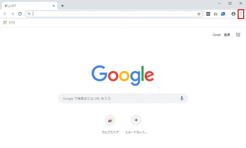 Chromeブラウザのキャッシュクリア1