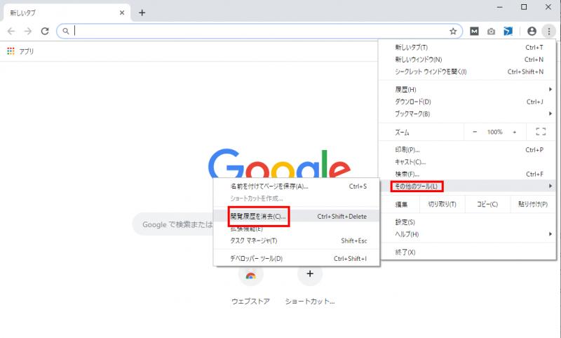 Chromeブラウザのキャッシュクリア2