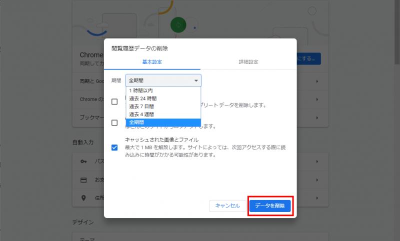 Chromeブラウザのキャッシュクリア4